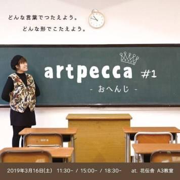 artpecca #1